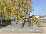 Памятник Питириму Сорокину